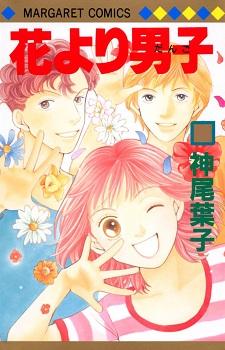 Hana yori Dango II / Цветочки после ягодок II