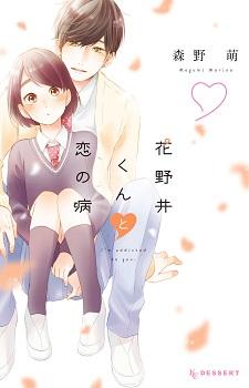 Hananoi-kun to Koi no Yamai / Любовная болезнь Хананои
