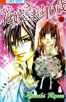 Hanayomesama wa 16-sai / 16-летняя невеста