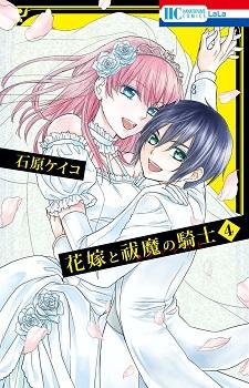 Hanayome to Exorcist / Невеста и рыцарь-экзорцист