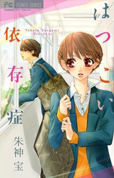 Hatsukoi Izonshou / Зависимость от первой любви