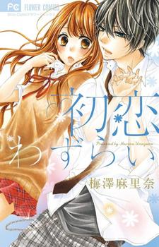 Hatsukoi Wazurai / Томительная первая любовь