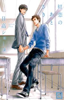 Hatsukoi no Atosaki / Последствия первой любви