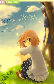 Hatsukoi no Itazura / Клятва первой любви