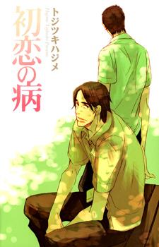 Hatsukoi no Yamai / Болезнь первой любви