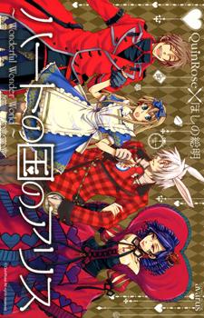 Heart no Kuni no Alice: Wonderful Wonder World / Алиса в Стране Сердец