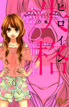 Heroine Shikkaku / Неужто я больше не главная героиня?