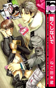 Hidoku Shinaide / Пожалуйста, будь со мной нежен