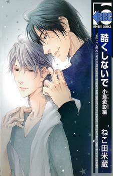 Hidoku Shinaide: Takanashi Akira Hen / Пожалуйста, будь со мной нежен: История Акиры