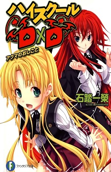 High School DxD: Ashia and Koneko / Старшая школа демонов: Асиа и Конеко