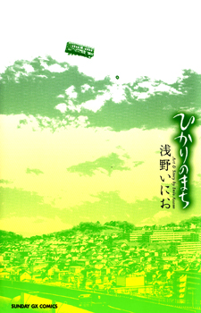 Hikari no Machi / Город света