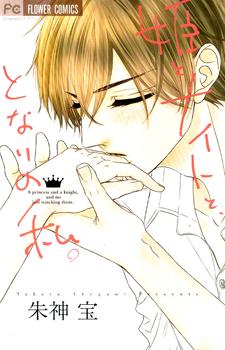 Hime to Knight to, Tonari no Watashi / Принцесса и чужой принц
