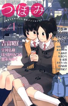 Himitsu no Recipe / Секретный рецепт