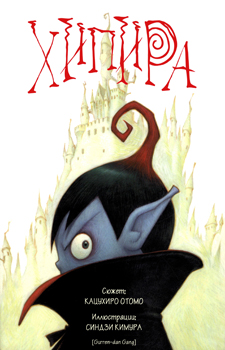 Hipira: The Little Vampire / Вампирчик Хипира