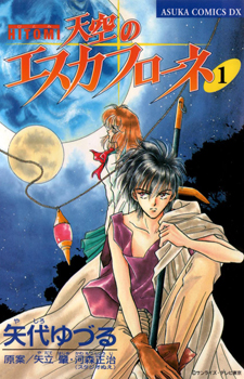 Hitomi: The Vision of Escaflowne / Хитоми: Видение Эскафлона