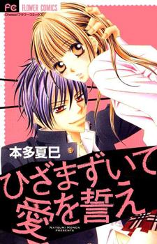 Hizamazuite Ai wo Chikae / Преклонись и дай обет любви