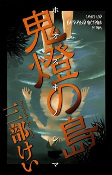 Hoozuki no Shima / Багряный Остров