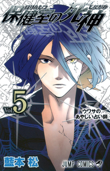 Hokenshitsu no Shinigami / Шинигами из школьного лазарета