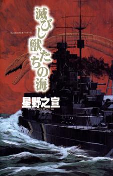 Horobishi Kemonotachi no Umi / Море павших гигантов