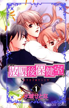 Houkago Hokenshitsu / После школьного кошмара