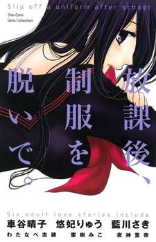 Houkago, Seifuku wo Nuide / После школы, сними свою форму