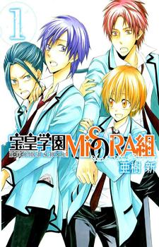 Houou Gakuen Misoragumi / Старшая школа Мисорагуми