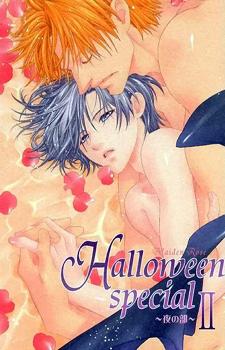 Hyakujitsu no Bara dj - Halloween Special / Невинная роза: Хеллоуин