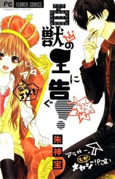 Hyakujuu no Ou ni Tsugu / Царь зверей