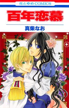 Hyakunen Renbo / Сто лет любви
