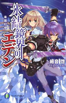 Hyouketsu Kyoukai no Eden / Эден, ледяное зеркало: Райская Иллюзия