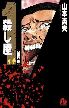 Ichi 1 / Убийца Ити: Приквел
