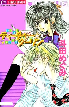 Ikenai Teacher, Iketeru Darling / Плохой учитель, хорошая ученица