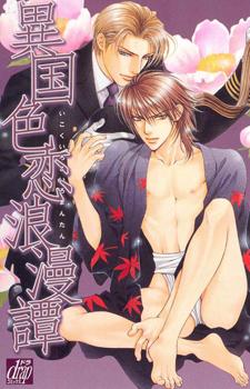 Ikoku Irokoi Romantan / Любовный роман с иностранцем