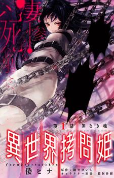 Isekai Goumon-hime / Принцесса пыток из другого мира