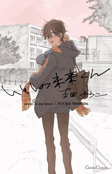 Itoshi no Mirai-kun / Мой возлюбленный Мираи-кун
