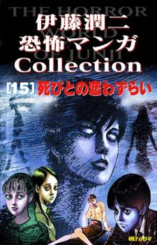 Ito Junji Kyoufu Manga Collection / Коллекция ужасов от Дзюндзи Ито