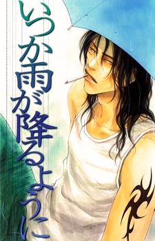Itsuka Ame ga Furu You ni / Придёт время, когда начнётся дождь