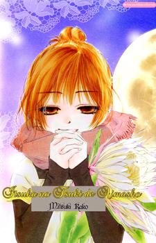Itsuka no Tsuki de Aimashou / Давай однажды встретимся на луне