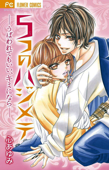 Itsutsu no Hajimete: Ubawarete mo Ii, Kimi ni Nara / Пять уроков любви: Как стать идеальной парой