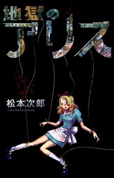 Jigoku no Alice / Алиса в аду