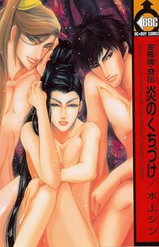 Jin Ping Mei Kiden: Honoo no Kuchizuke / Легенда об огненном поцелуе
