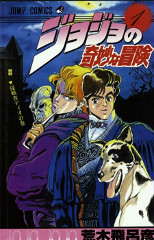 JoJo's Bizarre Adventure Part 1: Phantom Blood / Невероятное приключение ДжоДжо — Часть 1: Призрачная кровь