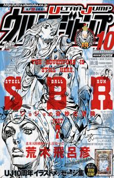 JoJo's Bizarre Adventure Part 7: Steel Ball Run / Невероятное приключение ДжоДжо — Часть 7: Гонка «Стальной шар»