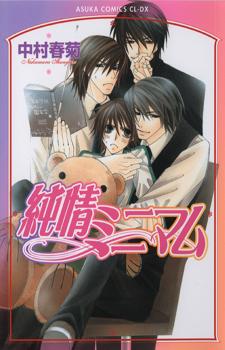 Junjou Romantica / Чистая романтика