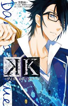 K: Days of Blue / К: Дни Синего Клана