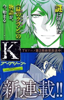 K: Dream of Green / К: Мечта Зеленого Клана