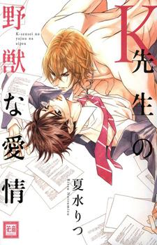 K-sensei no Yajuu na Aijou / Дикая любовь К-сенсея