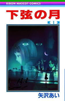 Kagen no Tsuki / Последняя четверть луны