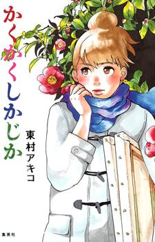 Kakukaku Shikajika / Бла-бла-бла