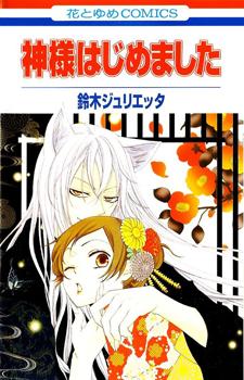 Kamisama Hajimemashita / Приятно познакомиться, Бог